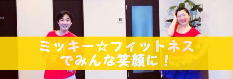 モスタリア☆ダンス&フィットネス